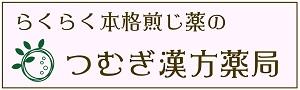 横浜 つむぎ漢方薬局